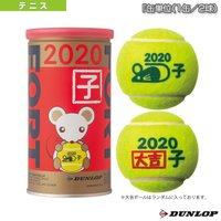 ダンロップ テニスボール  【予約】FORT 2球入(フォート)/干支ボール/2020年子/『缶単位(1缶/2球)』(DFD20ETOYL2TIN)