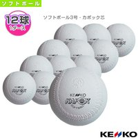 ケンコー ソフトボールボール  ケンコーソフトボール3号・カポック芯/検定球『1ダース(12球)』(S3K)
