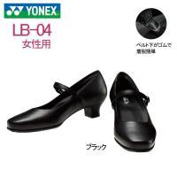 ヨネックス パワークッション Be-COMFORT レディス【女性用靴】  シンプルデザインの高クッ...