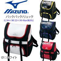 MIZUNO(ミズノ) チームバックパック・スポーツバッグ■カラー 01:ホワイト 09:ブラック ...