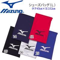 MIZUNO(ミズノ)シューズバッグ(L)■カラー 06:グレー×ブラック 09:ブラック×シルバー...