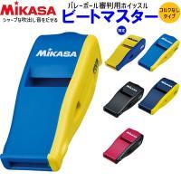 MIKASA(ミカサ) バレーボール ホイッスル ●カラー (YBL)イエロー×ブルー (BLY)ブ...