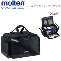 molten/モルテン バレーボール・アスレチックトレーナーバッグアスレチックトレーナー専用の大型メ...