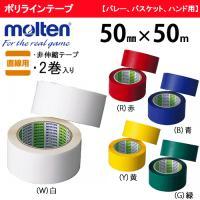 molten/モルテン・ラインテープ 鮮やかな発色で、見やすいコートを作ることができます。  伸縮性...