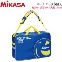 MIKASA[ミカサ]ボールバッグ6個入・バレーボールをイメージしたカラフルデザイン ・ハンドポンプ...