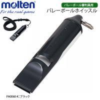 molten/モルテン・バレーボール ■素材  ABS樹脂   ■生産国  日本製  ■ロープ(調節...