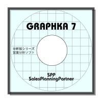 どの切り口で、どう見せるか。そしてどう使うか。『GRAPHKA7』が支援します。  データベースを使...