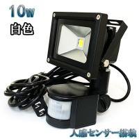 消費電力:10W  従来の投光器と比較:100W相当  サイズ:113×85×80(mm)  センサ...