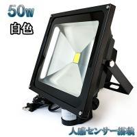 消費電力:50W  従来の投光器と比較:500W相当  サイズ:287×235×130(mm)  セ...