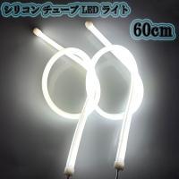 発光色:白色  電源:12v  サイズ:幅10×高10×長さ600mm  延長線長:約700mm  ...