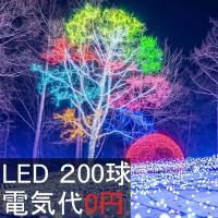 LED ソーラー イルミネーション 200球 / 電気代0円