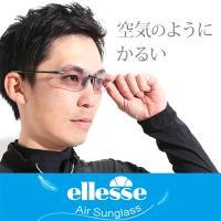 エレッセ エアーサングラス 専用ソフトケース、メガネ拭きセット ES-AF11、ES-AF12