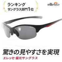 偏光サングラス メンズ エレッセ サングラス スポーツサングラス UVカット テニス用サングラス ゴルフ ドライブ ジョギング