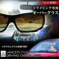 送料無料!ランチェッティのドライビングサングラス!ドライブ用に開発されたレンズでより安全な運転を♪メ...