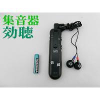 ■アネックス 効聴  ●商品型番:集音器-KR-77●付属品:-●生産国:日本製 (MADE IN ...