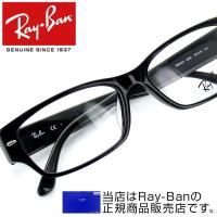 ■レイバン(RAY-BAN) メガネフレーム【専用ケース付属】 ●商品型番:RX5220-2000-...