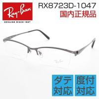 ■レイバン(Ray-Ban) メガネフレーム【専用ケース付属】 ●商品型番:RX8723D-1047...