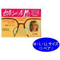 10個 までネコポスのみ送料250円  セルシールミニ mini 鼻パッド めがね 老眼鏡 メガネ ズレ 防止 人気 シリコン 眼鏡 サングラス シールタイプ フィット感