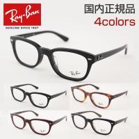 ■レイバン(Ray-Ban) メガネフレーム【専用ケース付属】 ●商品型番:RX5329D-2000...