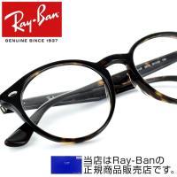■レイバン(Ray-Ban) メガネフレーム【専用ケース付属】 ●商品型番:RX2180VF●サイズ...
