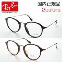 ■レイバン(Ray-Ban) メガネフレーム【専用ケース付属】 ●商品型番:RX2447VF●サイズ...