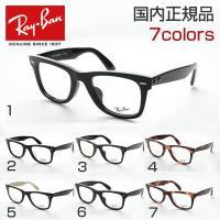 ■レイバン(Ray-Ban) メガネフレーム【専用ケース付属】 ●商品型番:RX5121F●サイズ:...