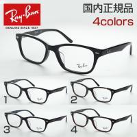 ■レイバン(Ray-Ban) メガネフレーム【専用ケース付属】 ●商品型番:RX5345D●サイズ:...