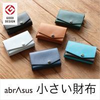小さい財布 abrAsus( アブラサス )メンズ 小銭入れ付き三つ折りの極小メンズ財布。携帯性、機...