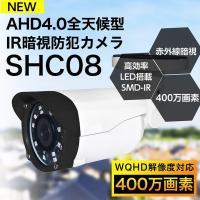 [初心者向け]AHD130/248万画素 防犯カメラキット ホームカメラシステム業務用を圧倒する優れ...