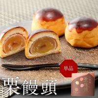 お菓子のフランソワ - 栗饅頭 単品 一粒栗まんじゅう お供え 和菓子 お菓子|Yahoo!ショッピング