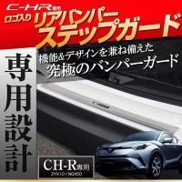 C-HR 専用 リアバンパーステップガード  [ 商品説明 ] トランクのステップにつけるバンパーガ...