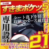 TOYOTA C-HR用 すきまポケット  [ 商品説明 ] シート、コンソールボックスなどのスキマ...