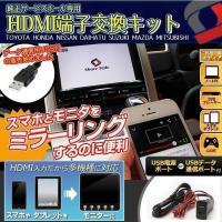 スマホと車をミラーリング HDMI機能付ナビ対応 スマホ iphone ミラーリング  HDMI増設...