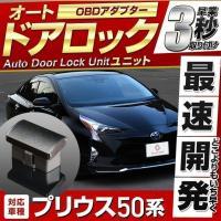 プリウス50取付可能 OBDオートドアロックユニット  ■走行時(15km/h以上)自動的にドアロッ...