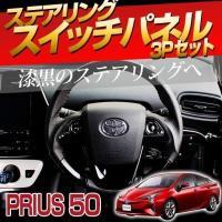 50系プリウス専用 ハンドルスイッチカバー3P     [ 商品説明 ] 運転席ステアリングの白い部...