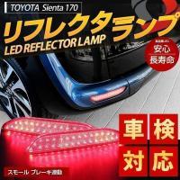シエンタ 170系 リフレクター ブレーキランプ LED 車検対策済 LEDリフレクター ヴェルファ...