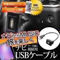 ナビデータ通信用USBケーブル メーカー別専用設計 サービスホールに取り付け可能
