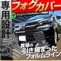 ヴェルファイア フォグカバー メッキパーツ TOYOTA 30系 エアログレード車 専用 ABS樹脂...