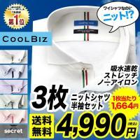 ■ワイシャツニット ワイシャツ 半袖 ノーアイロン COOLBIZ ※商品は選べません。商品画像はす...