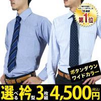 ■ワイシャツ■ポリ65%/綿35%  ■長袖ワイシャツ ■形態安定加工 あなたはどっち派!? 太めの...
