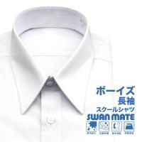 ■ワイシャツ■ポリエステル65%:綿35%   ■長袖スクールシャツ   ワイシャツ生産高日本一の山...