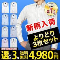 ■ワイシャツ■綿50%/ポリ50%  ■長袖ワイシャツ ■形態安定加工 人気のよりどり3枚シャツから...