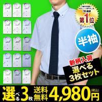 ■ワイシャツ■綿50%/ポリ50%  ■半袖ワイシャツ ■形態安定加工 人気のよりどり3枚シャツから...