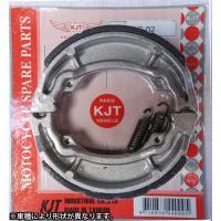 KJT製ブレーキシュー 純正部品と同形状の補修パーツです。 ローコスト・ハイクオリティで加修用として...