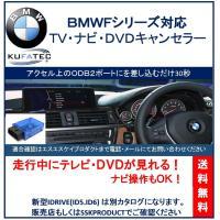 BMW純正TV/DVD ナビゲーションシステムを走行中でも操作・視聴することを可能にします。インスト...