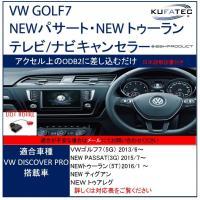 ゴルフ 7 テレビキャンセラー KUFATEC 設定が最も簡単で安定しています。 ドイツ車はドイツ製...