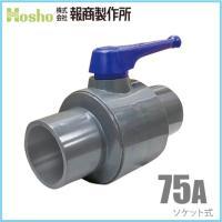 ■特長■ ・配管内の水の流れを、止めたり通したり制御します。  ・材質:PVC ・接続方式:ソケット...