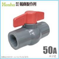 ■特長■ ・配管内の水の流れを、止めたり通したり制御します。  ・材質:PVC ・接続方式:ネジ形 ...