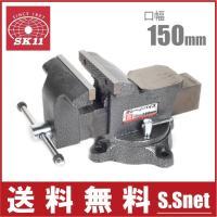 【送料無料】 藤原産業・SK11 ガレージバイス150mm  ■機能■ ・大型アンビルが付いているた...