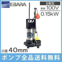 エバラ 自動形水中ポンプ 浄化槽[放流槽用] DWX型 32DWXA0.15S  ■特長■ ・小型浄...